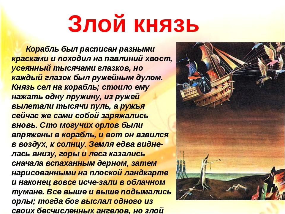 Корабль был расписан разными красками и походил на павлиний хвост, усеянный...