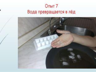 Опыт 7 Вода превращается в лёд