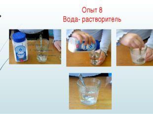 Опыт 8 Вода- растворитель