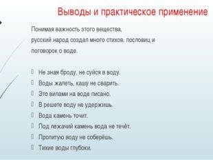 Выводы и практическое применение Понимая важность этого вещества, русский нар