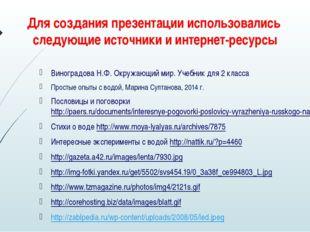 Для создания презентации использовались следующие источники и интернет-ресурс