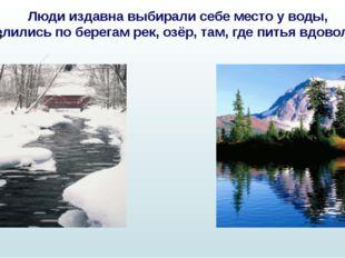 Люди издавна выбирали себе место у воды, селились по берегам рек, озёр, там,