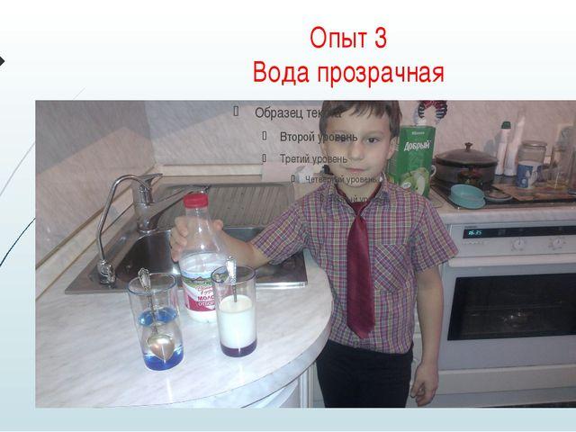 Опыт 3 Вода прозрачная