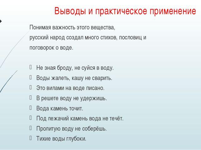 Выводы и практическое применение Понимая важность этого вещества, русский нар...