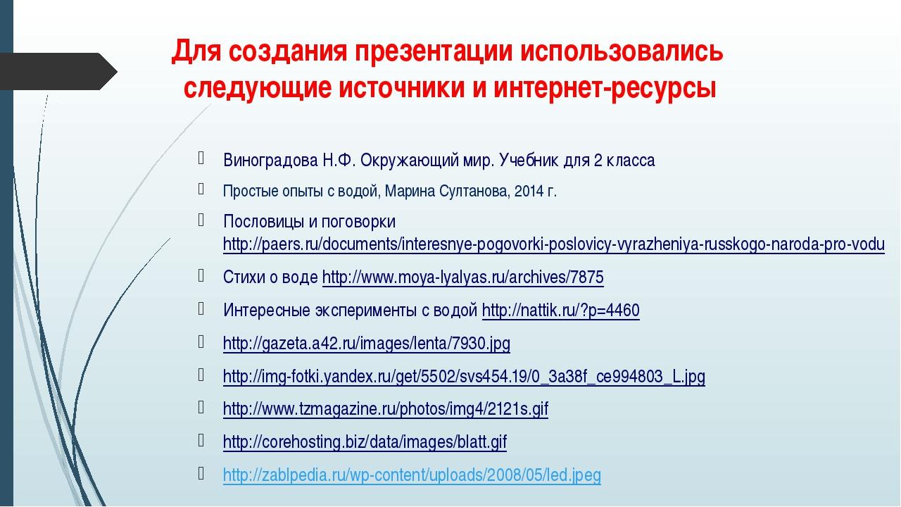 Для создания презентации использовались следующие источники и интернет-ресурс...