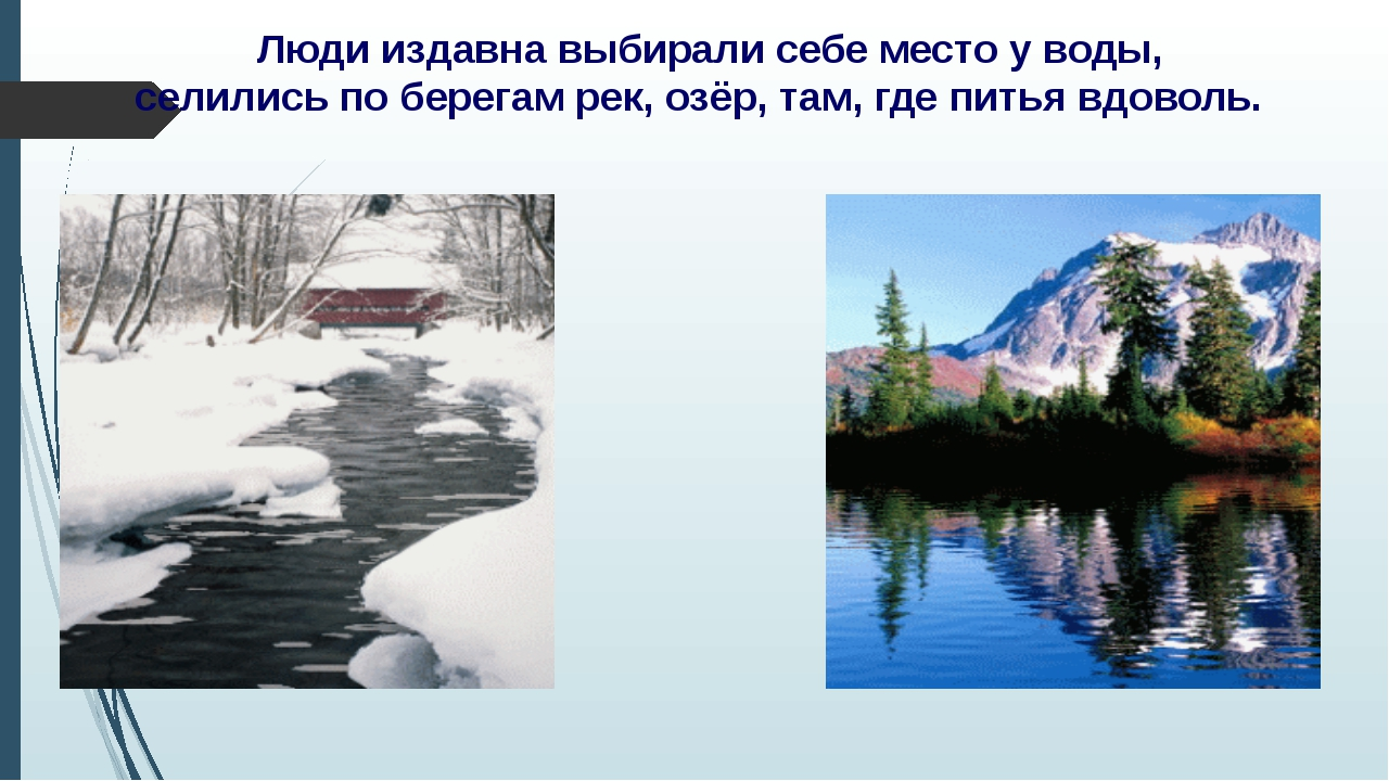 Люди издавна выбирали себе место у воды, селились по берегам рек, озёр, там,...