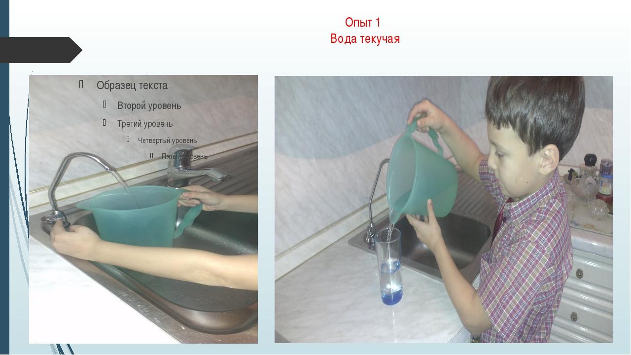 Опыт 1 Вода текучая