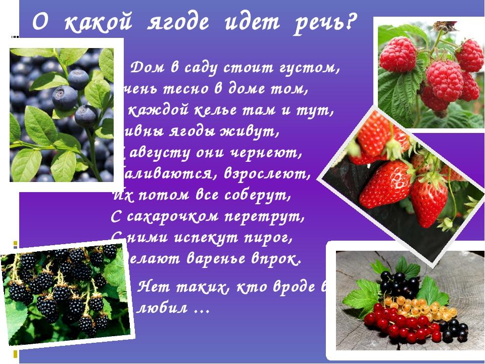О какой ягоде идет речь? Дом в саду стоит густом, Очень тесно в доме том, В к...