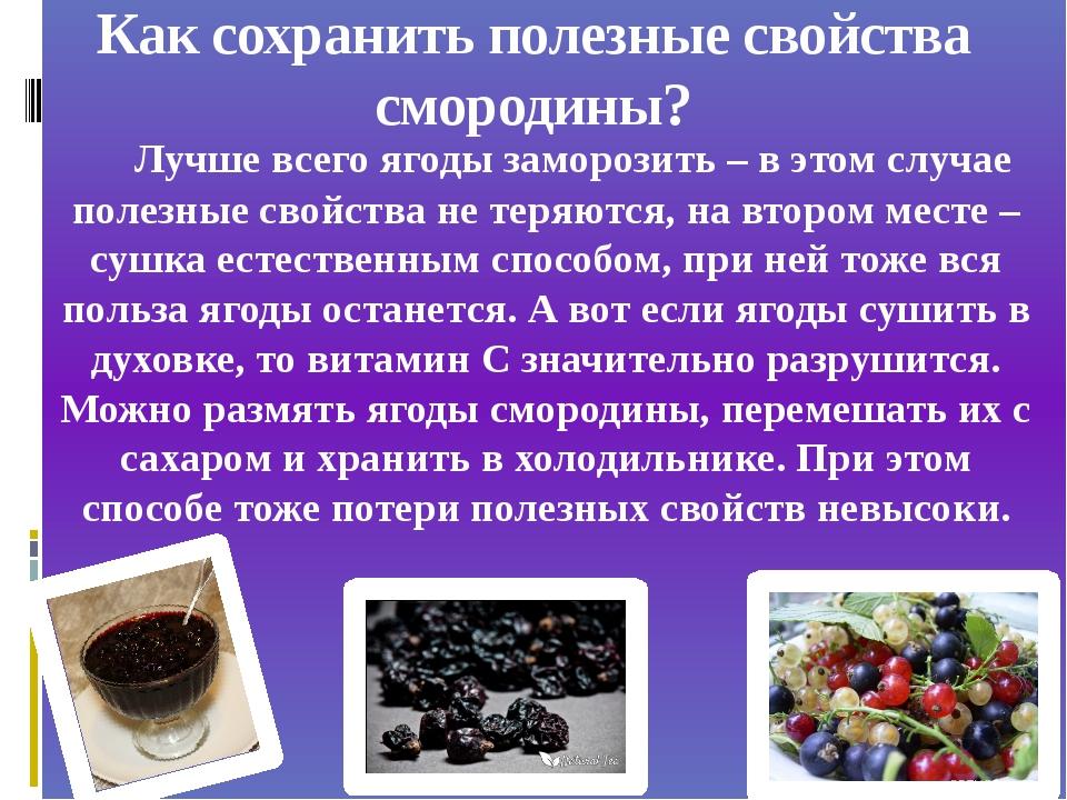 Как сохранить полезные свойства смородины? Лучше всего ягоды заморозить – в э...