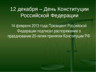 12 декабря – День Конституции Российской Федерации 14 февраля 2013 года През