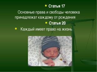 Статья 17  Статья 17     Основные права и свободы человека принадлежат кажд
