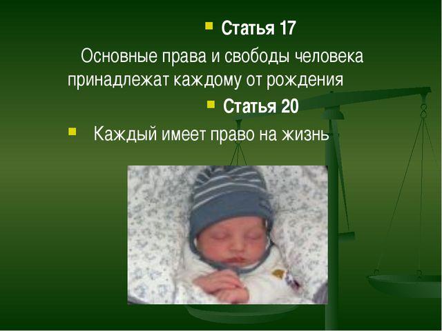 Статья 17  Статья 17     Основные права и свободы человека принадлежат кажд...