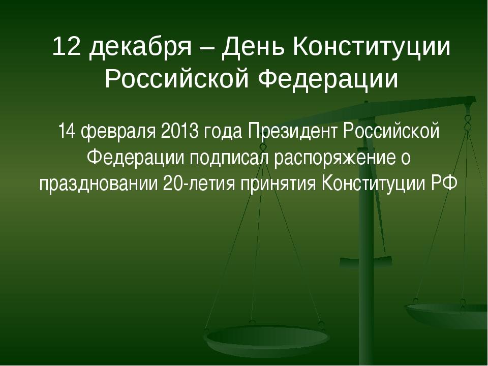12 декабря – День Конституции Российской Федерации 14 февраля 2013 года През...