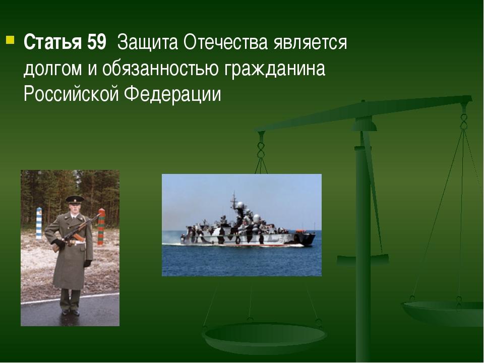 Статья 59  Защита Отечества является долгом и обязанностью гражданина Российс...