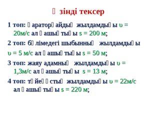 1 топ: қараторғайдың жылдамдығы υ = 20м/с ал қашықтығы s = 200 м; 2 топ: бөлі