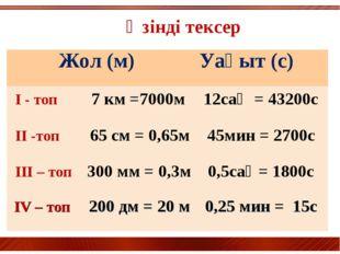Өзінді тексер Жол (м) Уақыт (с) I - топ 7 км =7000м12сағ = 43200с II -топ