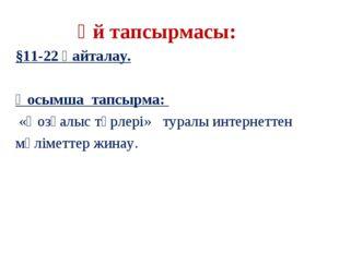Үй тапсырмасы: §11-22 қайталау.  Қосымша тапсырма: «Қозғалыс түрлері» турал
