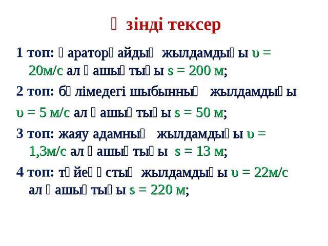 1 топ: қараторғайдың жылдамдығы υ = 20м/с ал қашықтығы s = 200 м; 2 топ: бөлі...