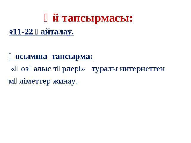 Үй тапсырмасы: §11-22 қайталау.  Қосымша тапсырма: «Қозғалыс түрлері» турал...
