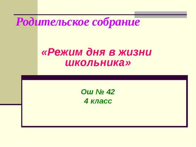 Родительское собрание «Режим дня в жизни школьника» Ош № 42 4 класс