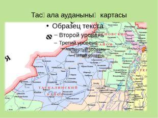 Тасқала ауданының картасы