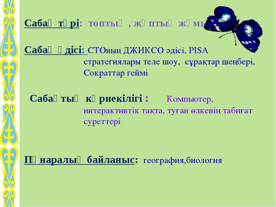 Сабақ түрі: топтық , жұптық жұмыс Сабақ әдісі: СТОның ДЖИКСО әдісі, PISA стра...