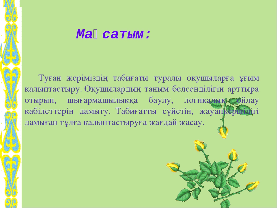 Мақсатым: Туған жеріміздің табиғаты туралы оқушыларға ұғым қалыптастыру. Оқу...
