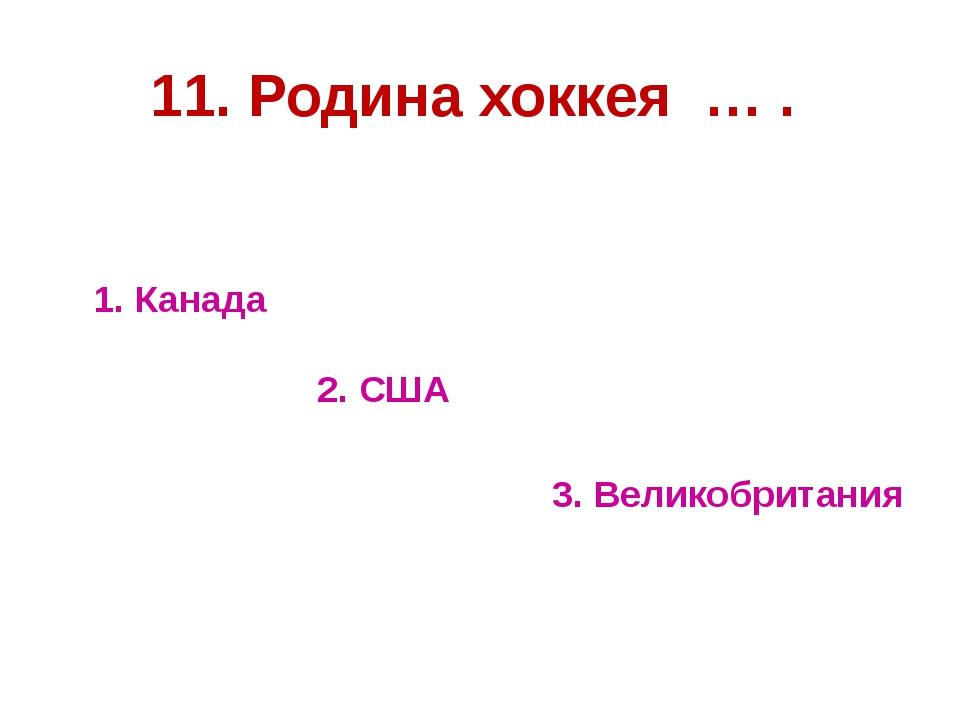 11. Родина хоккея … . 1. Канада 3. Великобритания 2. США