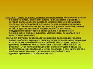 Статья 6. Право на жизнь, выживание и развитие. Положения статьи о праве на ж