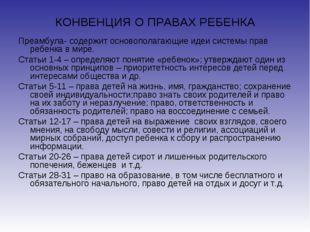 КОНВЕНЦИЯ О ПРАВАХ РЕБЕНКА Преамбула- содержит основополагающие идеи системы