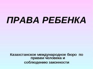 ПРАВА РЕБЕНКА Казахстанское международное бюро по правам человека и соблюден