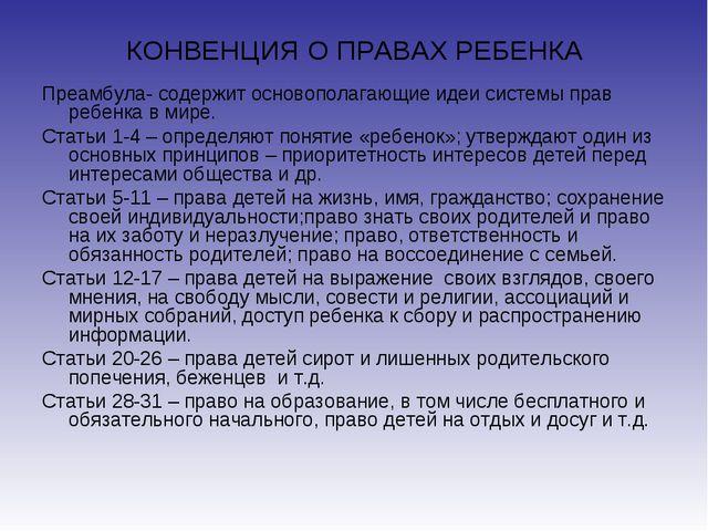 КОНВЕНЦИЯ О ПРАВАХ РЕБЕНКА Преамбула- содержит основополагающие идеи системы...