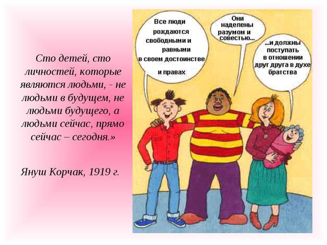 Сто детей, сто личностей, которые являются людьми, - не людьми в будущем, не...