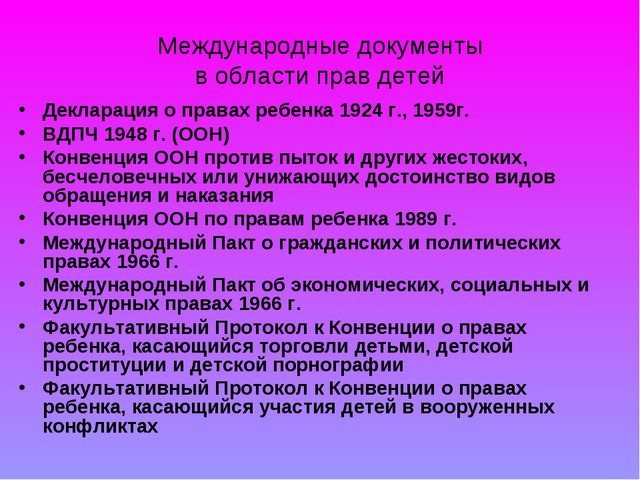 Международные документы в области прав детей КОНВЕНЦИЯ О ПРАВАХ РЕБЁНКА – ОБ...