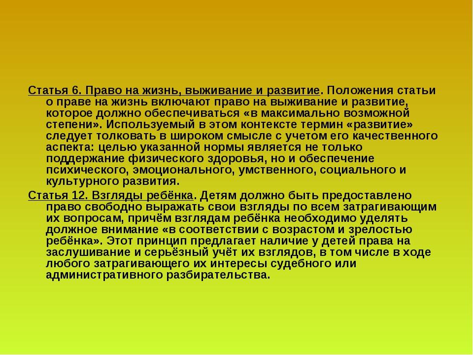 Статья 6. Право на жизнь, выживание и развитие. Положения статьи о праве на ж...