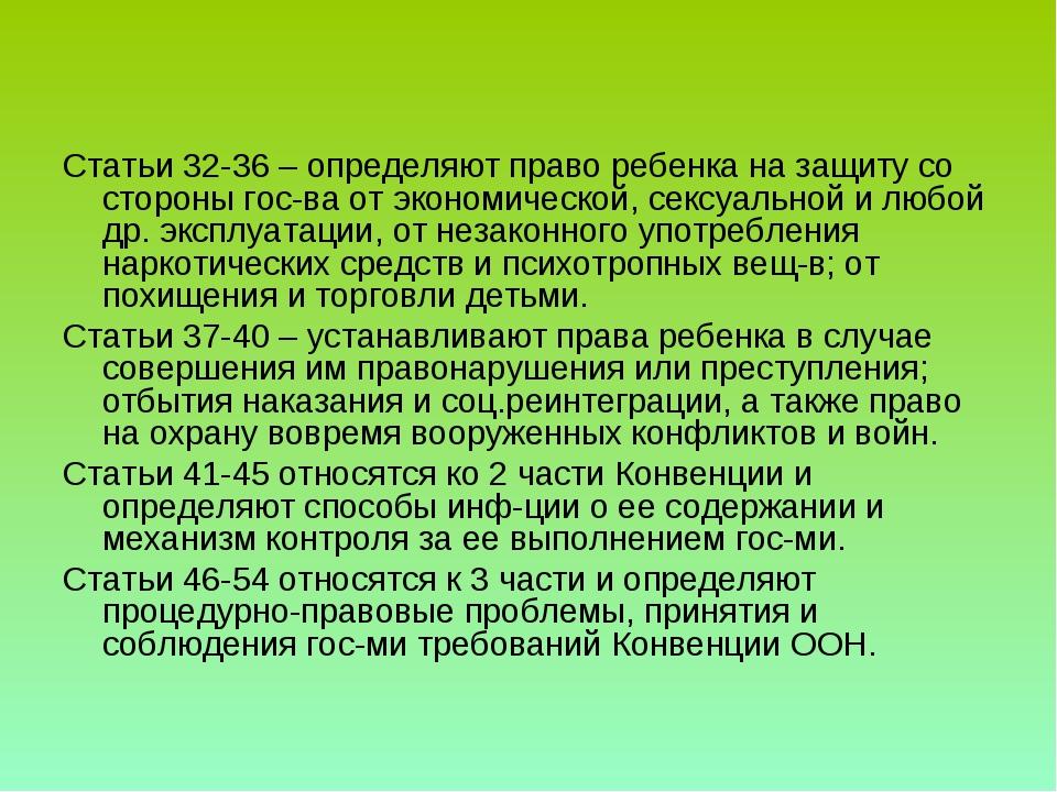 Статьи 32-36 – определяют право ребенка на защиту со стороны гос-ва от эконом...