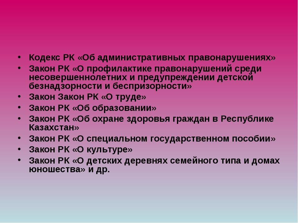 Кодекс РК «Об административных правонарушениях» Закон РК «О профилактике прав...