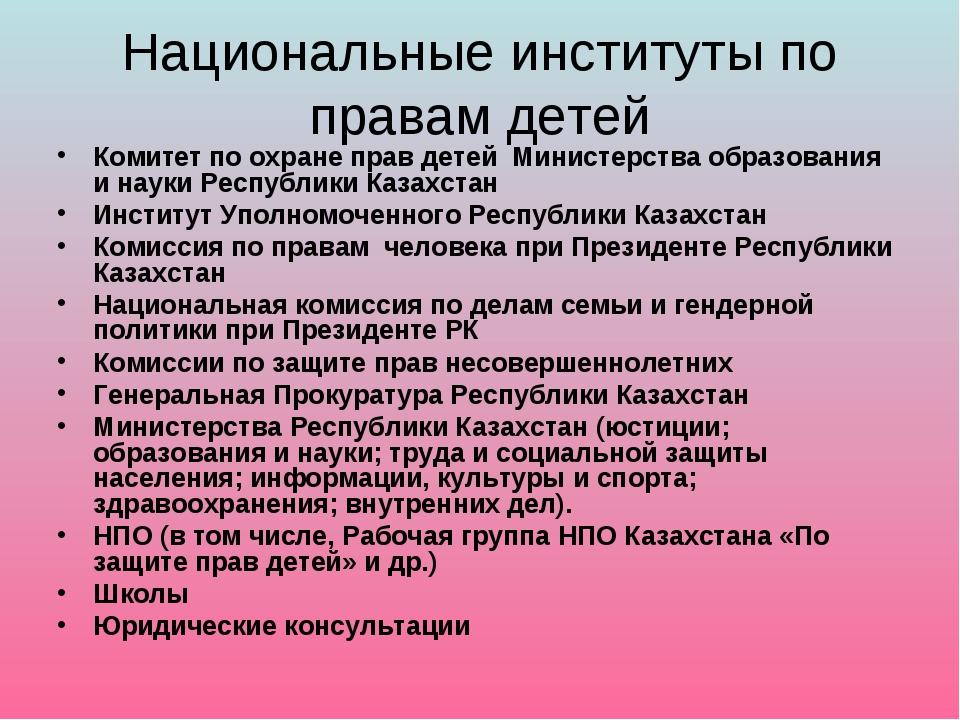 Национальные институты по правам детей Комитет по охране прав детей Министерс...