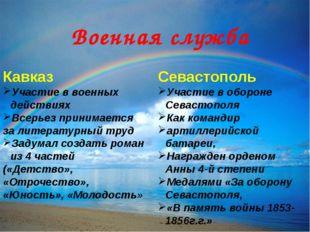 Военная служба Кавказ Участие в военных действиях Всерьез принимается за лите