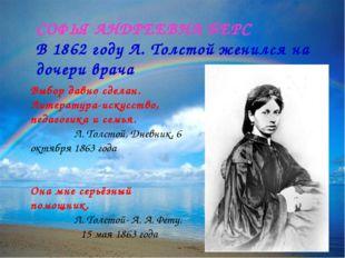 СОФЬЯ АНДРЕЕВНА БЕРС В 1862 году Л. Толстой женился на дочери врача Выбор дав