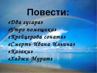 Повести: «Два гусара» «Утро помещика» «Крейцерова соната» «Смерть Ивана Ильич