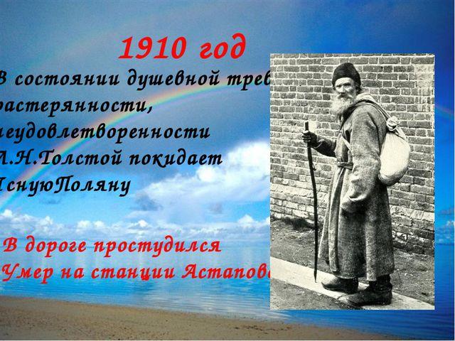 1910 год В состоянии душевной тревоги, растерянности, неудовлетворенности Л.Н...