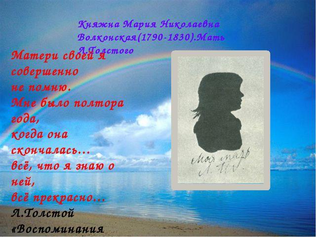 Княжна Мария Николаевна Волконская(1790-1830).Мать Л.Толстого Матери своей я...