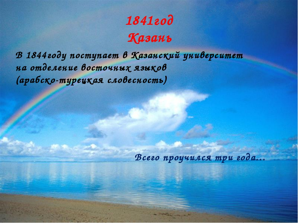 1841год Казань В 1844году поступает в Казанский университет на отделение вост...