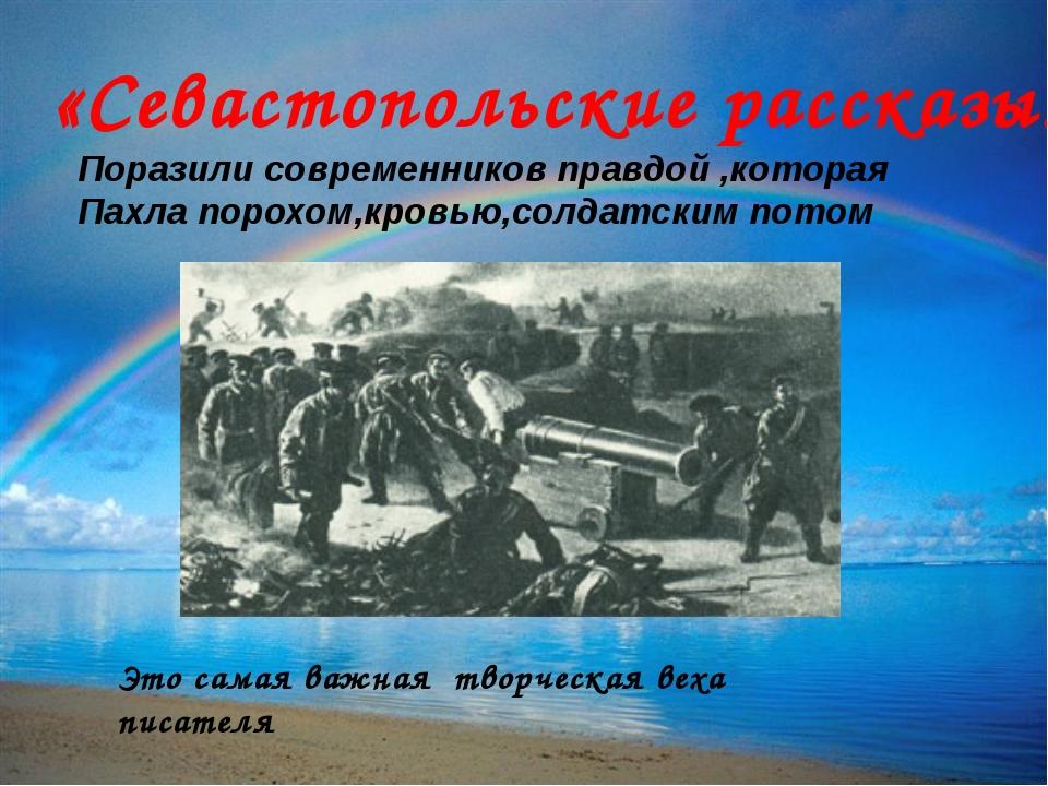 «Севастопольские рассказы» Поразили современников правдой ,которая Пахла поро...