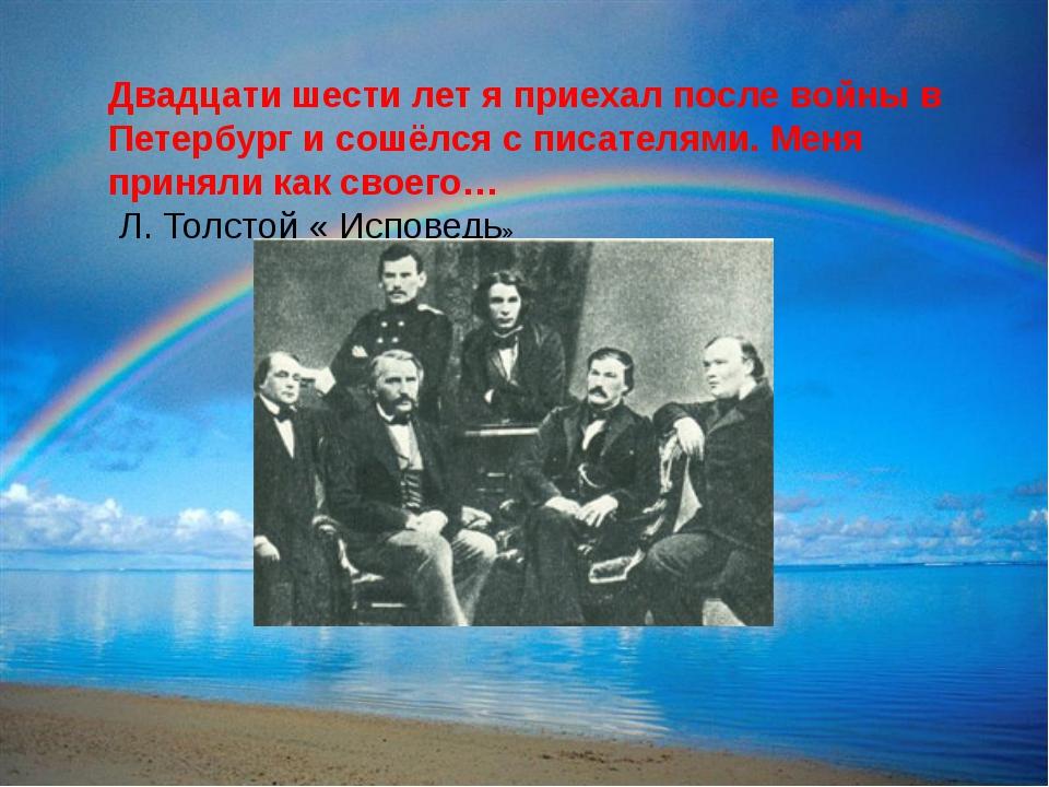 Двадцати шести лет я приехал после войны в Петербург и сошёлся с писателями....
