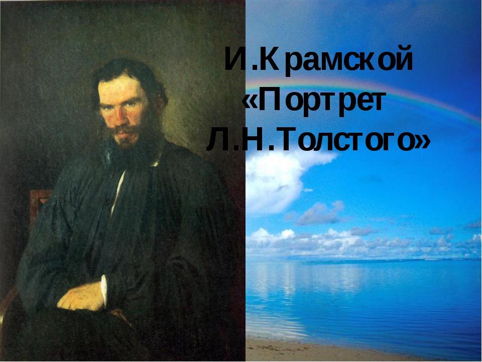 И.Крамской «Портрет Л.Н.Толстого»