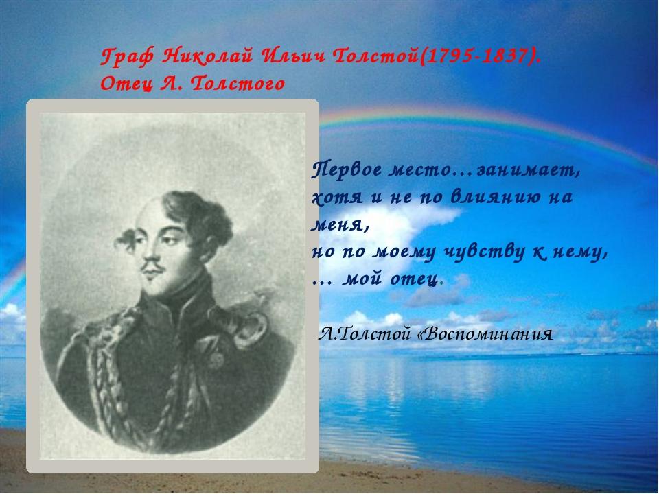 Граф Николай Ильич Толстой(1795-1837). Отец Л. Толстого Первое место…занимает...