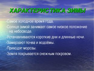 ХАРАКТЕРИСТИКА ЗИМЫ -Самое холодное время года. -Солнце зимой занимает самое
