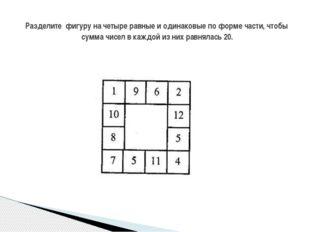 Разделите фигуру на четыре равные и одинаковые по форме части, чтобы сумма ч